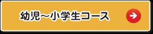 幼児〜小学生コース