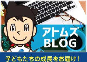 アトムズブログ