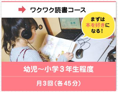 【国語】ワクワク国語スクール