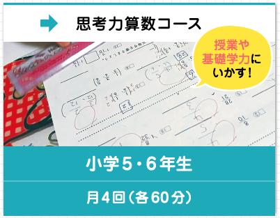 【5教科】成績アップ学習塾・【5教科】オンライン家庭教師