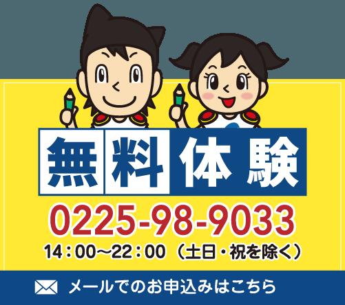 無料体験:0225-98-9033
